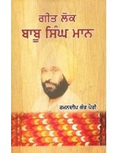 Geet Lok Babu Singh Maan - Book By Ramandeep Kaur Pairy