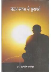 Janam-Janam De Suami - Book By Brian Weiss