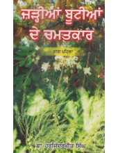 Jarrian Bootian De Chamatkar (Part 1) - Book By Dr. Harjindermeet Singh
