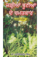 Jarrian Bootian De Chamatkar (Part 5) - Book By Dr. Harjindermeet Singh