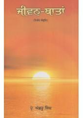 Jeewan- Baatan - Book By Prof. Achhru Singh