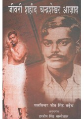 Jeewani Shaheed Chander Shekhar Azaad (Hindi) - Book By Malwinder Jit Singh Waraich