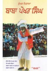 Jhummar Pitama Baba Pokhar Singh - Book By Kamal