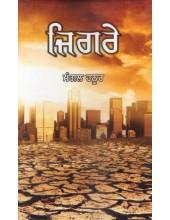 Jigre - Book By Mangal Hathoor