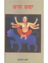 Kaal Katha - Book By Manmohan Bawa