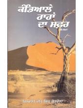 Kandale Raahan Da Safar - Book By Gyani Jeet Singh Kotduna