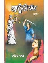 Kanooni Hak - Book By Deepak Baaj