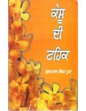 Kessu Dee Tehak - Book By Gurpal Singh Noor
