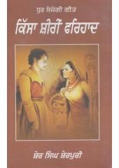 Kissa Shiri Farhad - Book By Sher Singh Sherpuri