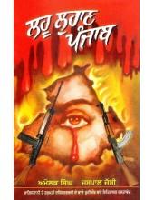 Lahoo Luhaan Punjab - Book By Amolak Singh