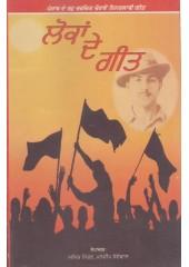 Lokan De Geet - Book By Amit Mittar
