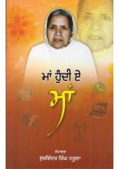 Maa Hundi E Maa - Book By Sukhvinder Singh Narula