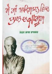 Main San Pakistan Vich Bharat Da Jasoos - Book By Mohan Lal Bhaskar