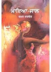Maya Jaal - Book By Chaman Darvesh