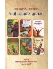 Meri Manpasand Pustak - Book By Davinderpal Chand 'Boharh Vadala'