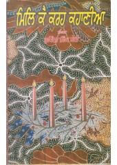 Mil Ke Kareh Kahaniyan - Book by Bhupinder Singh Bedi