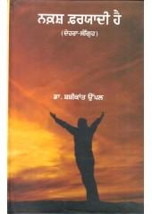 Naqsh Faryaadi Hai - Book By Dr. Shashi Kant Uppal