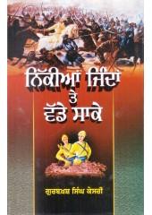 Nikkian Jindan Te Wadde Saake - Book By Gurbaksh Singh Kesri