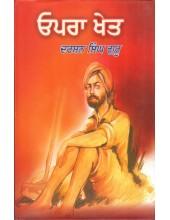 Opera Khet - Book By Darshan Singh Guru