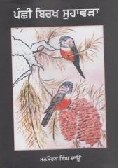 Panchhi Birakh Suhawarah - Book By Manmohan Singh Daon