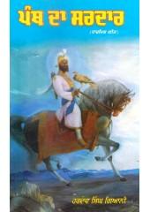 Panth Da Sardar - Book By Hardev Singh Giani