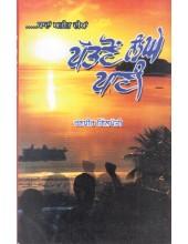 Pattno Langhe Pani - Book By Randhir Gillpatti