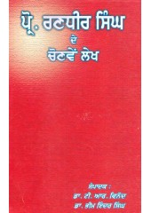 Prof. Randhir Singh De Chonave Lekh - Book By Dr. T. R. Vinod