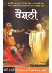 Roshni - Book By Megh Raj Mittar