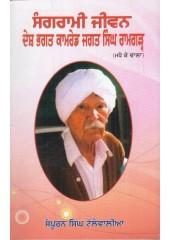 Sangrami Jiwan Desh Bhagat Com. Jagat Singh Ramgarh - Book By Sampuran Singh Tallewalia