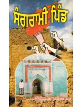 Sangrami Pind - Book By Jarnail Singh Accharwal