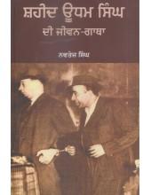 Shaheed Udham Singh Di Jeevan-Gatha - Book By Navtej Singh