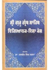 Shri Guru Granth Sahib Vigyan-Visha Kosh - Book By Jasbir Singh Sarna