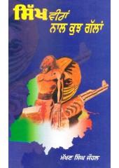 Sikh Veera Naal Kujh Gallan - Book By Makhan Singh Johal