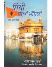 Sikhi Dian Manzilan - Book By Mohan Singh Chatha