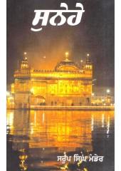 Sunehe - Book By Saroop Singh Mander