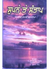 Supne Te Santap - Book By Prof. Gurbaksh Singh Sachdev