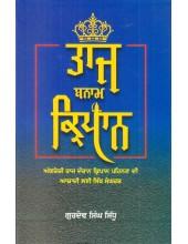 Taj Banam Kirpan - Book By Gurdev Singh Sidhu