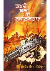 Tapde Thalaan De Nakhlistan - Book By Baldev Singh Sehdev