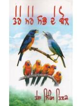 Tere Mere Sabh De Bol - Book By Teja Singh Tilak