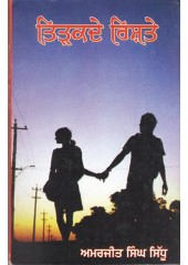 Tirkade Rishte - Book By Amarjit Singh Sidhu