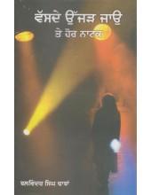 Vasde Ujad Jaao Te Hor Natak - Book By Balwinder Singh Dhaban