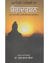 Yogadarshan - Book By Dr. Harsh Kumar Mehta