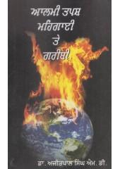 Aalmi Tapash Mahingayi Te Garibi - Book Dr. Ajitpal Singh