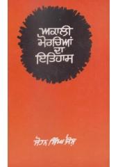 Akali Morchian Da Itihaas - Book By Sohan Singh Josh