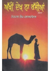 Akkhin Dekh Na Rajjian - Book By Nirpaal Singh Jalaldiwaal