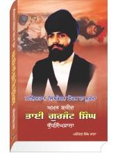 Amar Shaheed Bhai Gurjant Singh Budhsinghwala - Book By Maninder Singh Baja