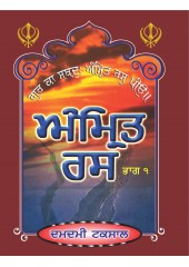 Amrit Ras Set of 5 Books - Book By Giani Surjit Singh Sodhi