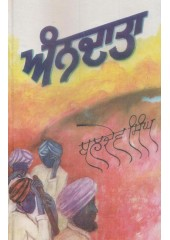 Anndatta - Book By Baldev Singh