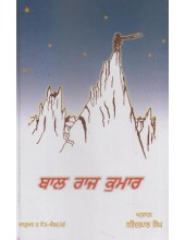Bal Raj Kumar - Book By Narinderpal Singh