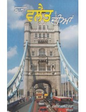 Bataan Walait Diyan - Book By Dr. Harish Malhotra